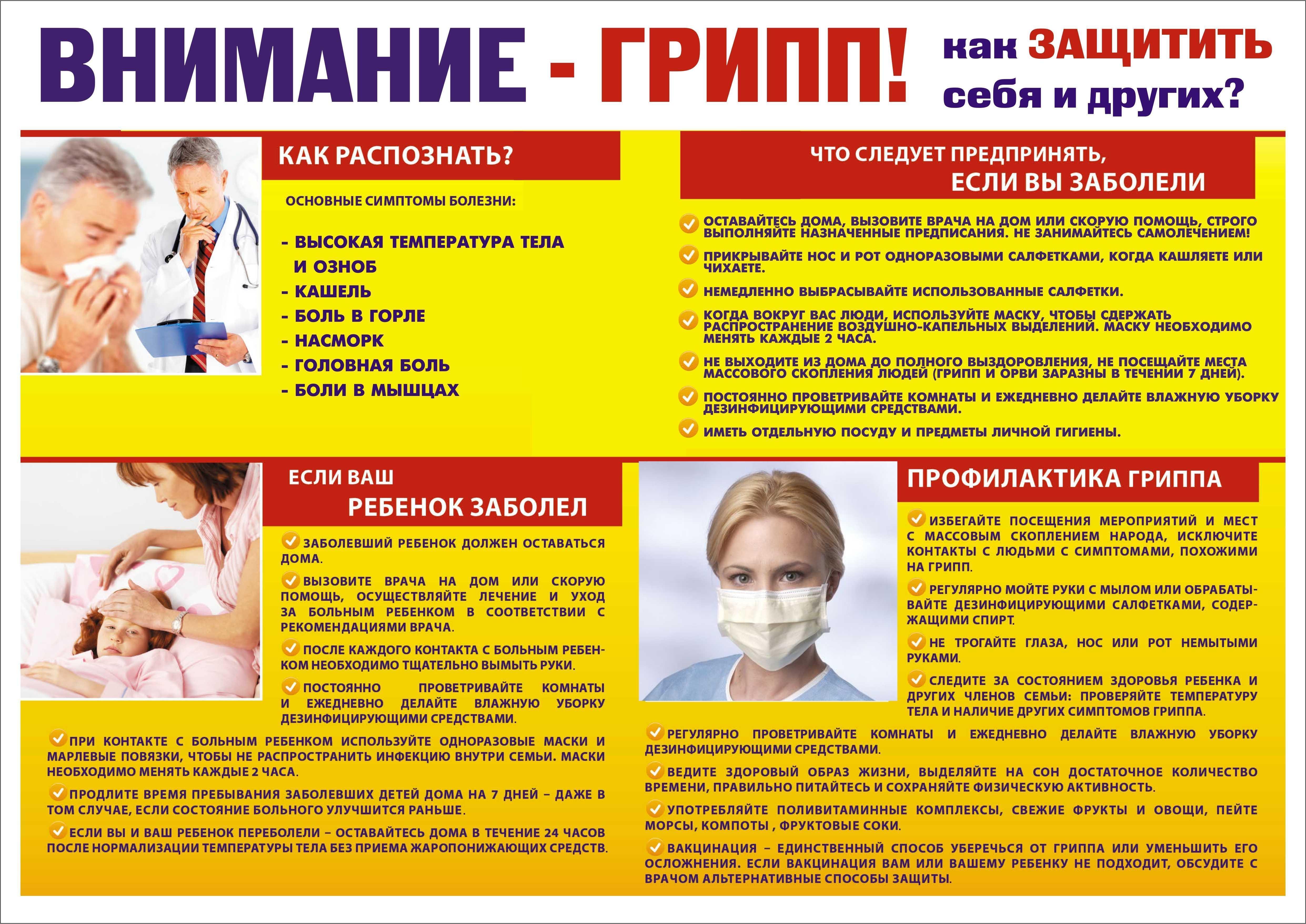 считается плакат профилактика гриппа и орз ребенок способен сфокусировать
